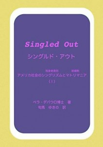 Japanese I Singled Out