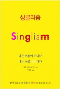 Korean transla of Singled Out as Singlism, print